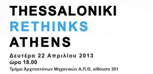 Thessaloniki Rethinks Athens Lecture